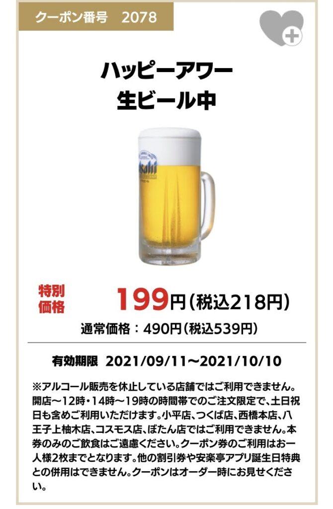 安楽亭ハッピーアワー生ビール中321円引き