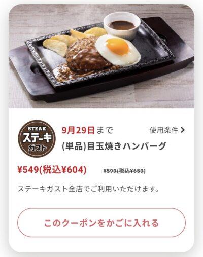 ステーキガスト単品目玉焼きハンバーグ55円引き