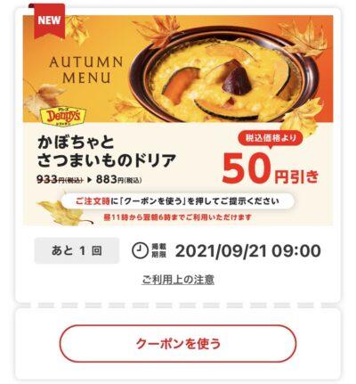 デニーズかぼちゃとさつまいものドリア50円引き