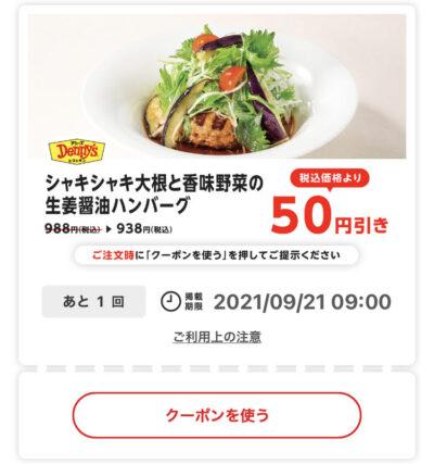 デニーズシャキシャキ大根と香味野菜の生姜醬油ハンバーグ50円引き