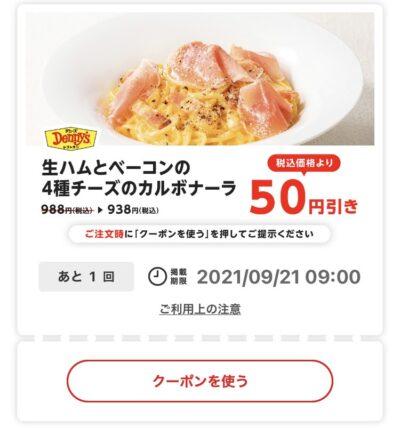 デニーズ生ハムとベーコンの4種チーズのカルボナーラ50円引き