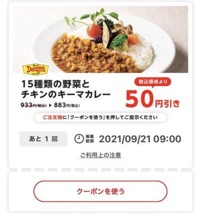 デニーズ15種類の野菜を食べるキーマカレードリア50円引き