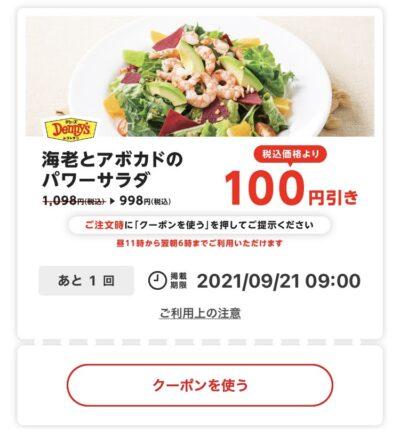 デニーズ海老とアボカドのパワーサラダ100円引き