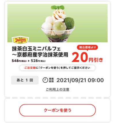 デニーズ抹茶白玉ミニパルフェ20円引き