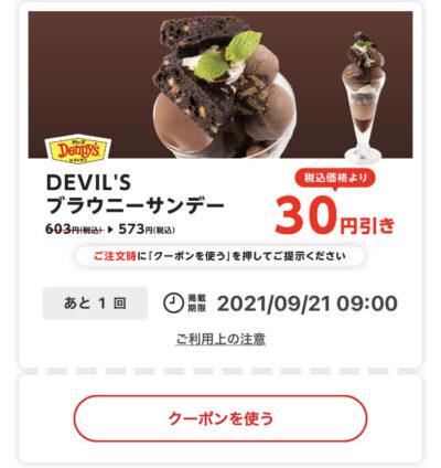 デニーズDEVIL'Sブラウニーサンデー30円引き