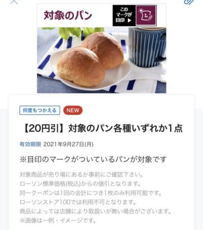 ローソン対象のパン各種いずれか1点20円引き