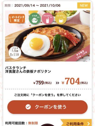 ココスパスタランチ洋食屋さんの鉄板ナポリタン50円引き