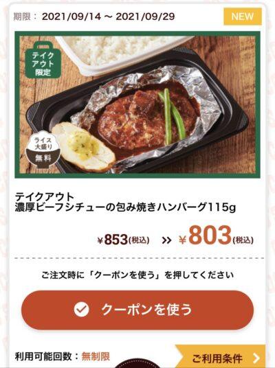 ココステイクアウト限定濃厚ビーフシチューの包み焼きハンバーグ弁当50円引き