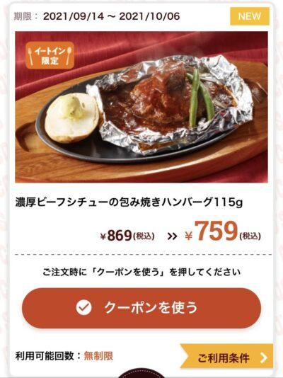 ココス濃厚ビーフシチューの包み焼きハンバーグ110円引き