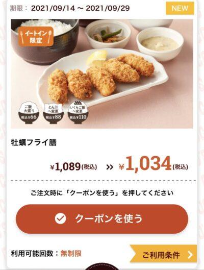 ココス牡蠣フライ膳55円引き