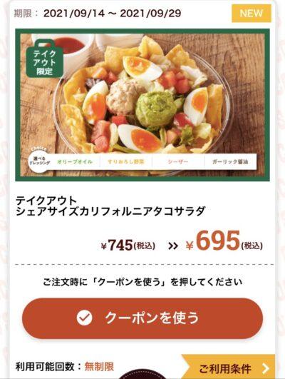 ココステイクアウト限定シェアサイズカリフォルニアタコサラダ50円引き