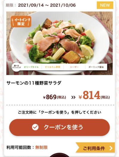 ココスサーモンの11種野菜サラダ55円引き