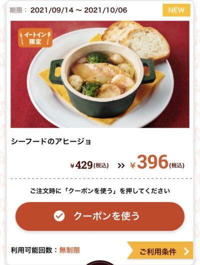 ココスシーフードのアヒージョ33円引き