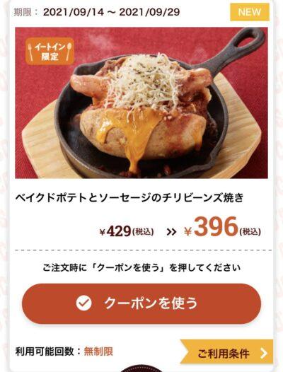 ココスベイクドポテトとソーセージのチリビーンズ焼き33円引き