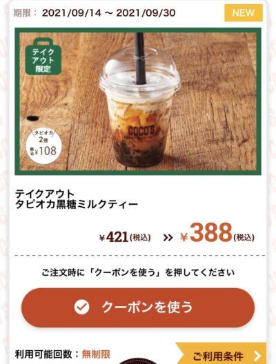 ココステイクアウト限定タピオカ黒糖ミルクティー33円引き
