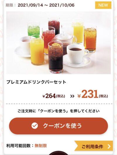 ココスプレミアムドリンクバーセット33円引き