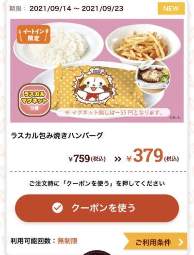 ココスラスカル包み焼きハンバーグ380円引き
