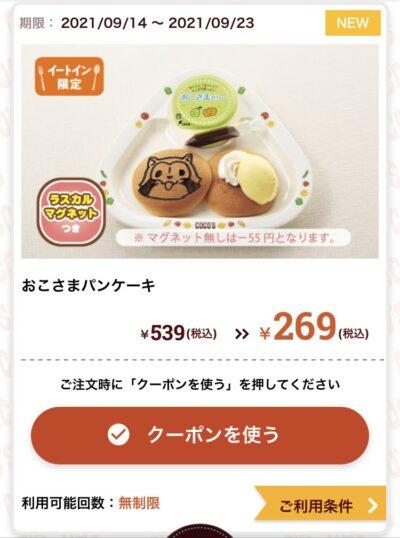 ココスおこさまパンケーキ270円引き