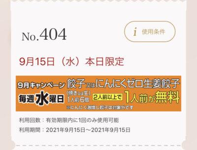 餃子の王将9月キャンペーン毎週水曜日限定クーポン