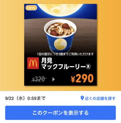 マクドナルド月見マックフルーリー30円引き