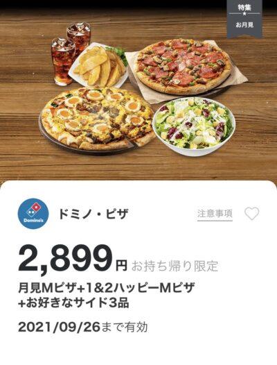 ドミノピザお持ち帰り限定月見Mピザ+1&2ハッピーMピザ+お好きなサイド3品