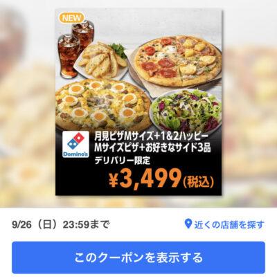 ドミノピザデリバリー限定月見Mピザ+1&2ハッピーMピザ+お好きなサイド3品