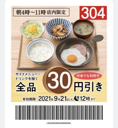 吉野家朝4~11時限定店内全品30円引き