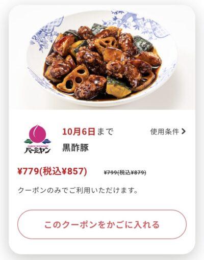 バーミヤン黒酢豚22円引き
