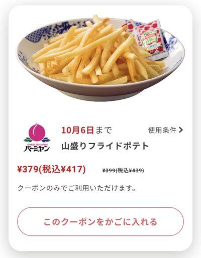 バーミヤン山盛りフライドポテト22円引き