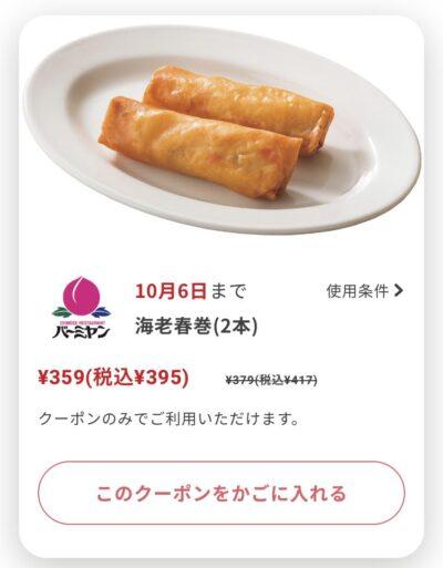 バーミヤン海老春巻2本22円引き