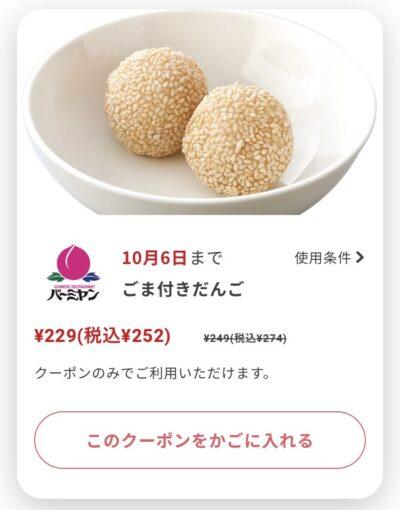 バーミヤンごま付き団子22円引き