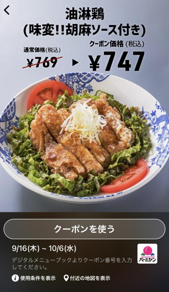 バーミヤン油淋鶏(味変!!胡麻ソース付き)22円引き