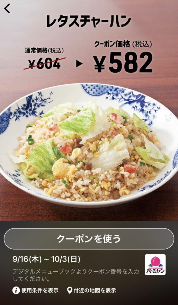 バーミヤンレタスチャーハン22円引き