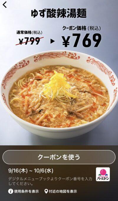 バーミヤンゆず酸辣湯麺30円引き