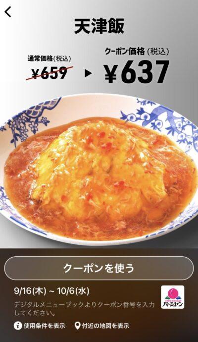 バーミヤン天津飯22円引き