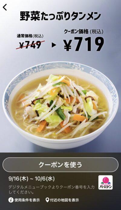 バーミヤン野菜たっぷりタンメン30円引き