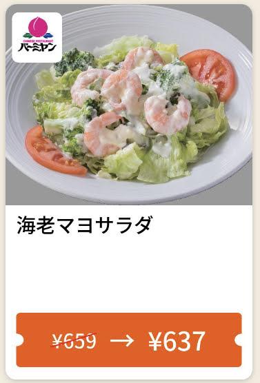 バーミヤン海老マヨサラダ22円引き