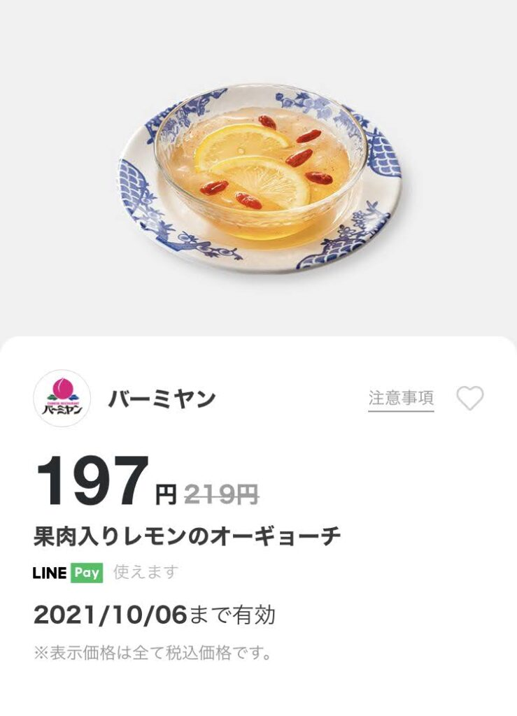 バーミヤンレモンのオーギョーチ22円引き