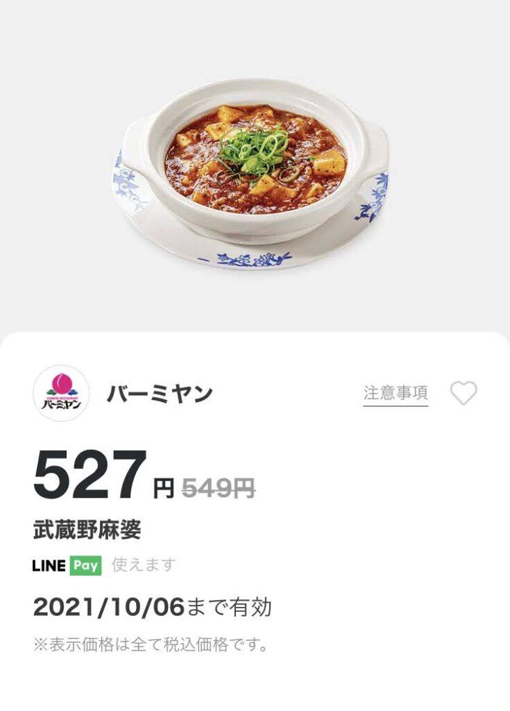 バーミヤン武蔵野麻婆22円引き