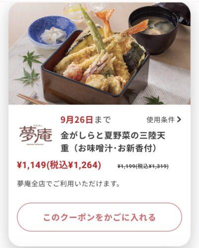 夢庵金がしらと夏野菜の三陸天重55円引き