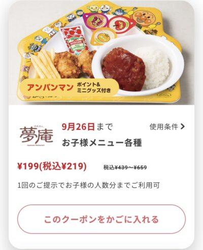 夢庵お子様メニュー各種最大440円引き