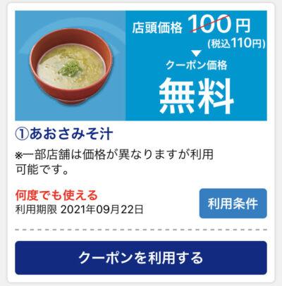 はま寿司あおさみそ汁無料