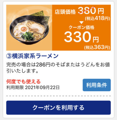 はま寿司横浜家系ラーメン55円引き