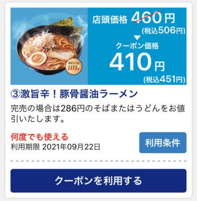 はま寿司激旨辛!豚骨醤油ラーメン55円引き