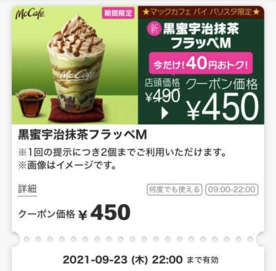 マクドナルド黒蜜宇治抹茶フラッペM40円引き
