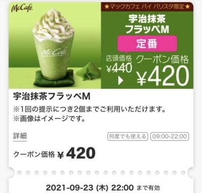 マクドナルド宇治抹茶フラッペM20円引き