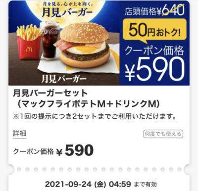 マクドナルド月見バーガーMセット50円引き