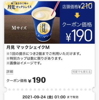 マクドナルド月見マックシェイクM20円引き