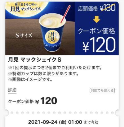 マクドナルド月見マックシェイクS10円引き