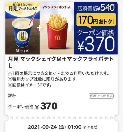 マクドナルド月見マックシェイクM+ポテトL170円引き